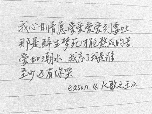 陈奕迅的经典歌词
