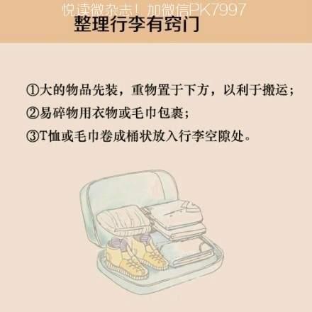 外出旅行需要知道的旅游技巧 (7)