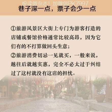 外出旅行需要知道的旅游技巧 (9)