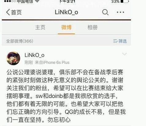 QGdoinb和swift矛盾再次升级 Doinb女朋友糖小幽黑历史曝光(2)