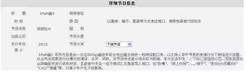 大悲剧:网红papi酱遭广电总局封杀