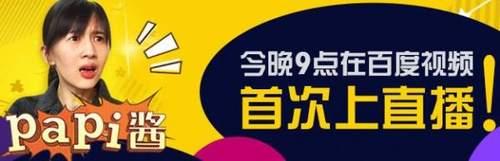 papi酱首次直播 papi酱百度视频直播网址