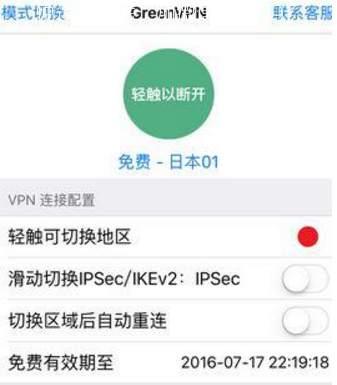 精灵宝可梦go怎么登陆中国怎么玩?精灵宝可梦go挂vpn使用方法详解