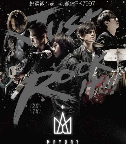 五月天2016年Just Rock It演唱会安排