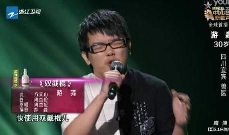 游淼四川话版《双截棍》视频 中国新歌声第一期游淼个人资料微博