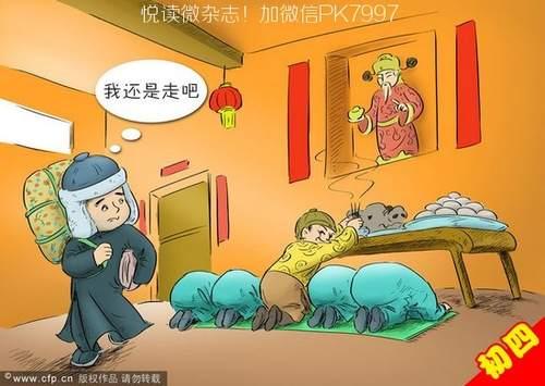 初一到十五的传统年俗 (4)