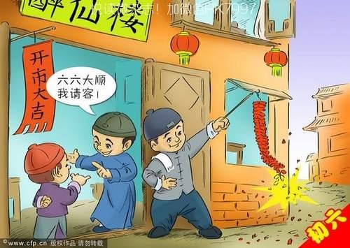 初一到十五的传统年俗 (6)