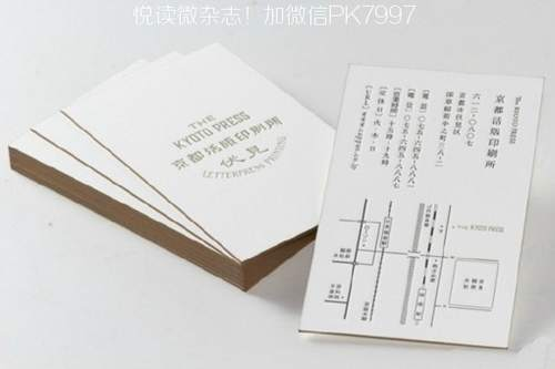 日式名片设计