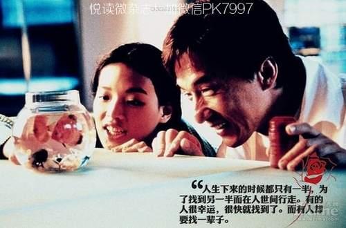 盘点25部香港爱情电影中的经典台词 (2)
