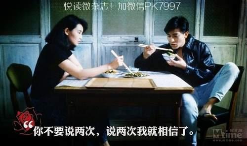 盘点25部香港爱情电影中的经典台词 (3)